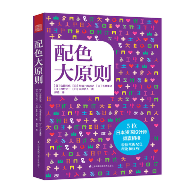 配色大原则 配色宝典 速查手册 色谱书 5位日本设计师配色设计技巧色彩分类法色彩心理学配色效果配色理论配色设计原理