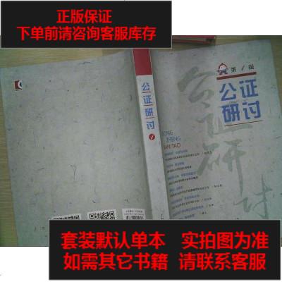 【二手8成新】公证研讨(第1辑) 9787208144446