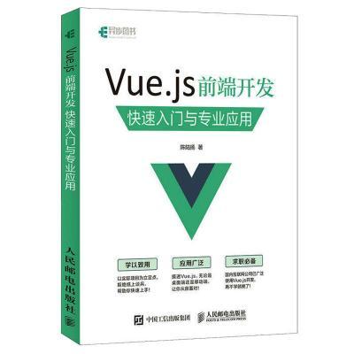 Vue.js前端開發快速入門與專業應用 陳陸揚 著 專業科技 文軒網