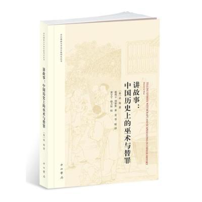 讲故事:中国历史上的巫术与替罪    文字鬼才马伯庸倾情推荐!