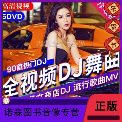 正版汽車載dvd碟片dj勁爆重低音舞曲流行音樂歌曲高清mv光碟光盤