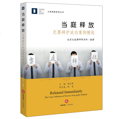 正版   当庭释放——无罪辩护成功案例精选     北京大成律师事务所 编著 法律出版社