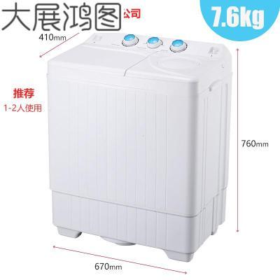 洗衣机小型8.2/9.2公斤半全自动双桶缸筒家用迷你大容量宿舍 7.6普通款+杀菌(1年联保)
