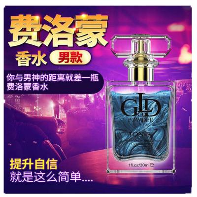 (男款)男用自然淡香香水 情趣香水 吸引異性費洛蒙香水 男女香水 持久淡香清新淡雅型信息素誘惑異性 30ml