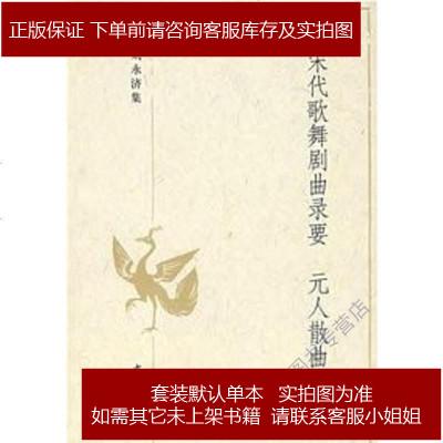 宋代歌舞劇曲錄要 元人散曲選 劉永濟 中華書局 9787101058628