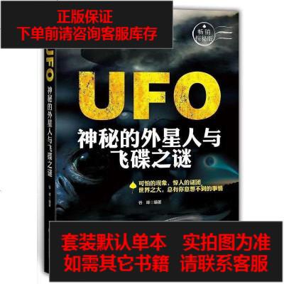 【二手8成新】UFO 9787802327719