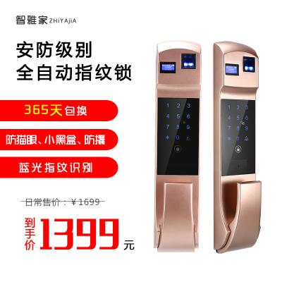 智雅家S106全自动通用型智能指纹门锁 家用防盗门电子指纹密码锁全自动手机远程操控智能家居设备