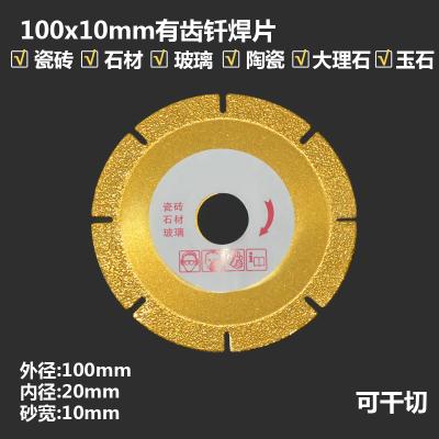 阿斯卡利(ASCARI)玻璃切片金刚石玻璃磨片瓷砖打磨抛光磨盘银金色切割片 100*10有齿钎焊片