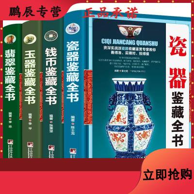 全套4册精装 翡翠收藏与鉴赏 玉器 古钱币 瓷器玉石入知识百科图书选购翡翠优劣鉴定方法赌石中的道