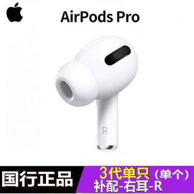 【二手99新】蘋果 Apple Airpods pro3代原裝無線藍牙耳機 三代Airpods pro國行 補配 單右耳