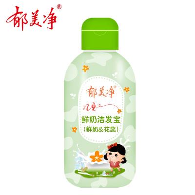 郁美凈YUMEIJING 兒童鮮奶潔發寶 200g 母嬰幼兒童洗發水 滋養頭發有香味
