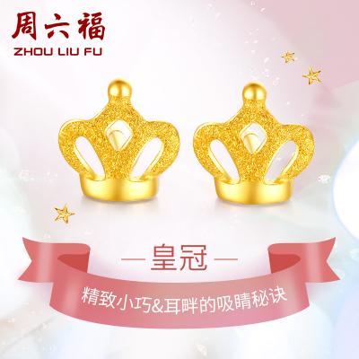周六福(ZHOULIUFU) 珠寶黃金耳釘女皇冠耳環足金直勾耳飾女款 計價AC091143