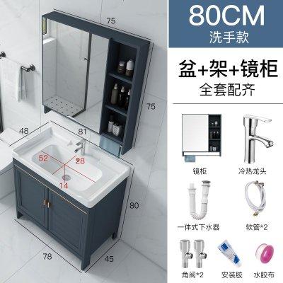 太空鋁浴室柜組合衛生間洗漱臺洗臉盆柜現代簡約落地式洗手洗面盆 80cm洗手盆全套