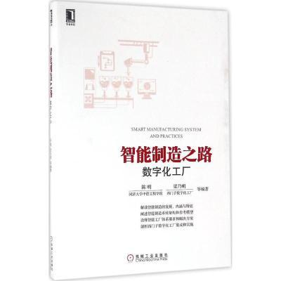 正版 智能制造之路 陈明,梁乃明 等 编著 机械工业出版社 9787111550730 书籍