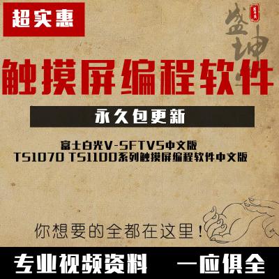 富士白光V-SFTV5中文版 TS1070 TS1100系列觸摸屏編程軟件中文版