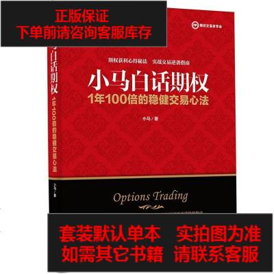 【二手8成新】小马白话期权 9787121349010
