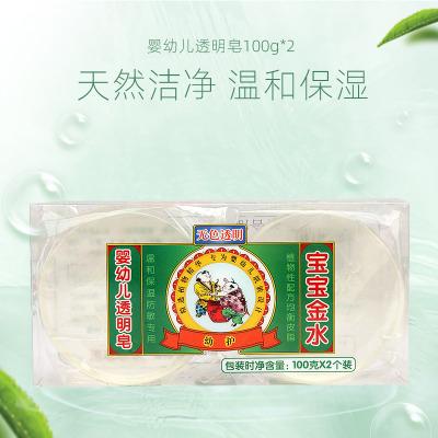 寶寶金水嬰兒香皂100g*2 寶寶兒童洗澡透明香皂bb沐浴皂