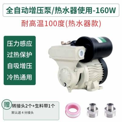 家用全自动自来水增压泵静音太阳能热水器管道加压泵220V小型水泵 全自动(局部增压)-160w标配