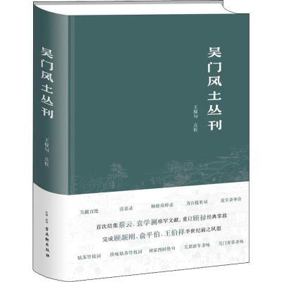 吳門風土叢刊 王稼句 著 文學 文軒網