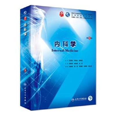 正版書籍 內科學(第9版/本科臨床/配增值) 9787117265416 人民衛生出版社 九五品復印版