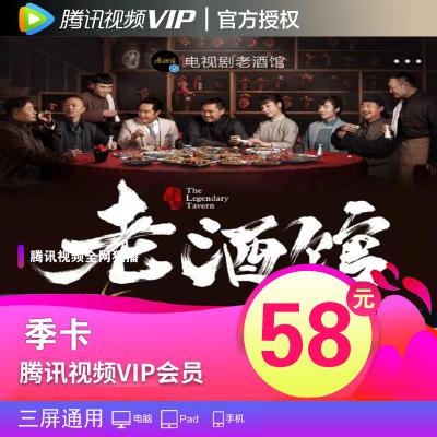 腾讯(Tencent)腾讯视频vip会员3个月腾讯vip好莱坞视屏会员季卡三个月