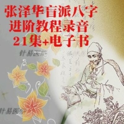 张泽华盲派八字进阶教程YP 21集+电子书