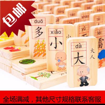 儿童宝宝识字拼搭积木男女孩玩具100片双面多米诺骨牌2-3-6岁