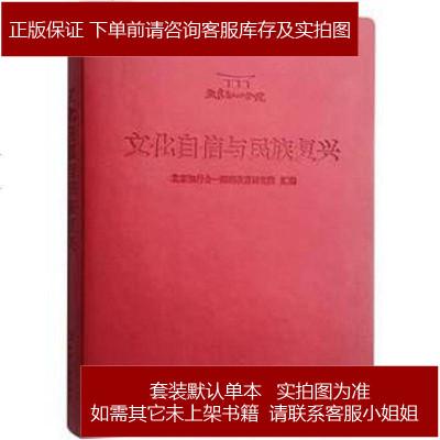 文化自信與民族復興(單行本) 北京知行合一陽明教育研究院 機械工業出版社 9787111597292