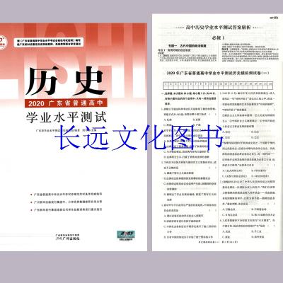 2020年正版广东省普通高中学业水平测试历史