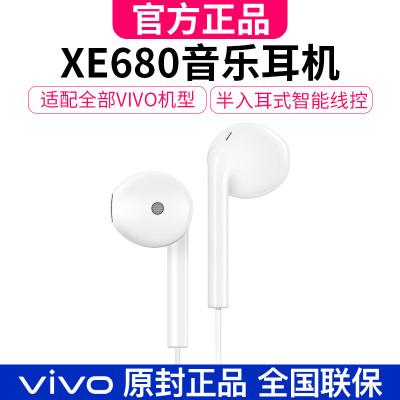 【vivo原裝XE680耳機】X21/X20/X23/X7/X9/plus xplay6線控入耳式有線耳機重低音耳機