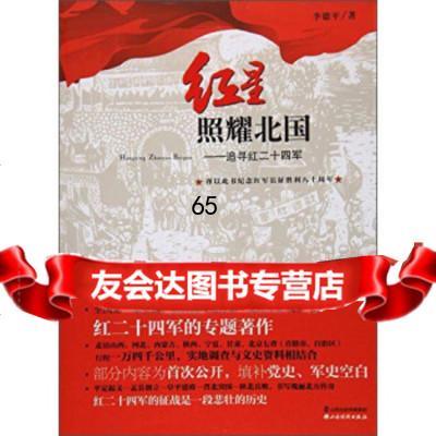 【9】紅星照耀北國:追尋紅二十四軍李德平山西經濟出版社977700102 9787557700102