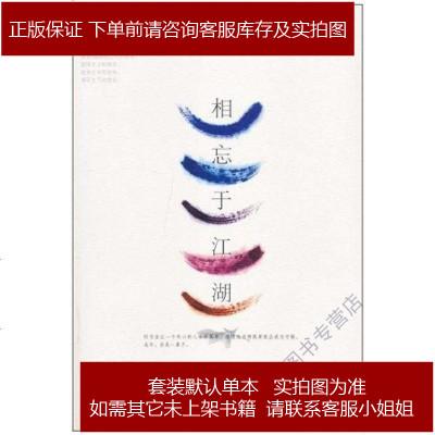 相忘于江湖(宋词卷) 李暮 长江文艺 9787535446251