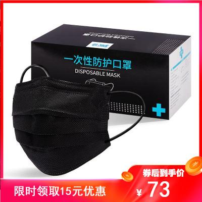 【黑色口罩】黑色一次性口罩一盒100只裝防塵透氣防霧霾三層防護用品成人口鼻罩 高品質黑色(100只裝)