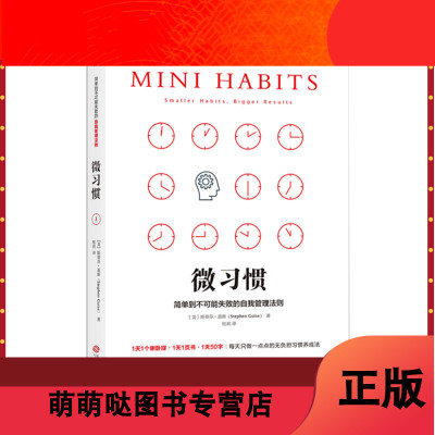 【正版 】微習慣 簡單到不可能失敗的自我管理法則 斯蒂芬蓋斯 同gao效能人士的七個習慣 成功勵志人生書籍 新
