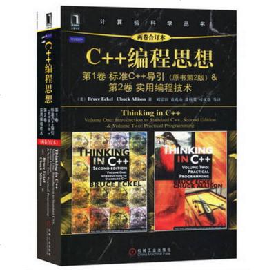 198407|正版 C++編程思想卷1卷2兩卷合訂本/埃克爾/Thinking in C++/B.Eckel C.