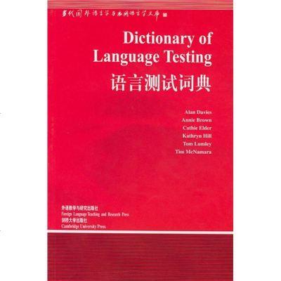 語言測試詞典