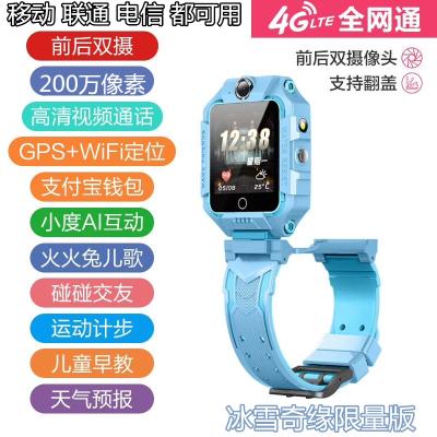 優祿 兒童智能電話手表全網通4G前后雙攝像頭GPS定位移動聯通電信防水視頻通話觸屏拍照男女孩學生兒童手表手機淺藍色