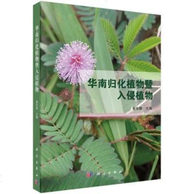 正版现货 华南归化植物暨入侵植物 曾宪锋 9787030578600 科学出版社