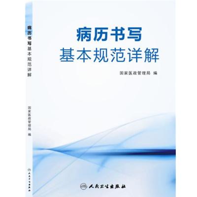 2018版病歷書寫基本規范詳解 國家醫政醫管局 人民衛生出版社
