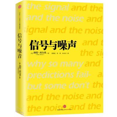 信号与噪声 (美)西尔弗;胡晓姣,张新,朱辰辰 经管、励志 文轩网