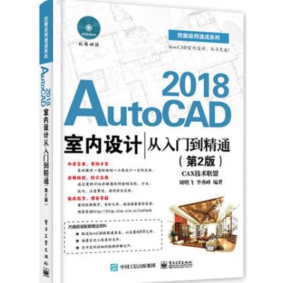 带光盘 AutoCAD 2018室内设计从入到精通 第2版 室内装潢设计 cad2018软件视频教程书籍 CAD建筑