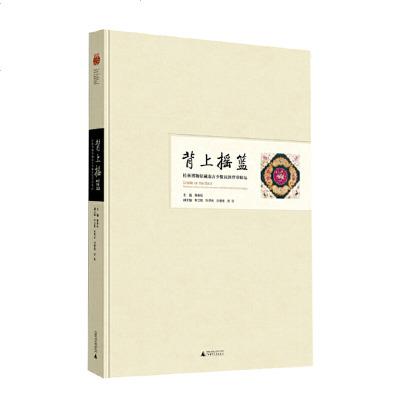 930背上搖籃——桂林博物館藏南方少數民族背帶精品