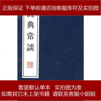 經典常談 朱自清 廣陵書社 9787806944226