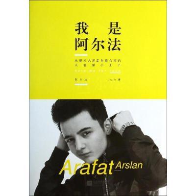 我是阿爾法阿爾法江蘇文藝出版社9787539966670
