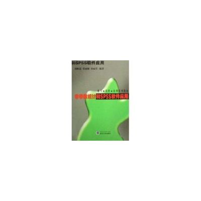正版 非参数统计和SPSS软件应用/刘顺忠 荣丽敏 景丽芳 刘顺忠 武汉大学出版社 9787307062139 书籍