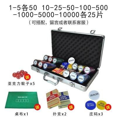 因樂思(YINLESI)德州撲克籌碼游戲幣盒套裝麻將機卡片棋牌室專用牌定制學習積分幣
