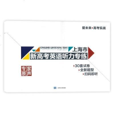 0811上海市新高考英语听力专练 30套试卷全新题型扫码即听 上海外语音像出版社 上海高考新题型 听力专项训练
