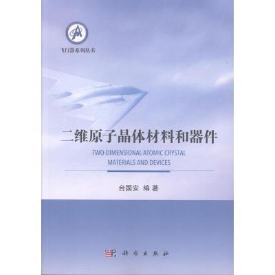 正常發貨 正版 二維原子晶體材料和器件 臺國安 書店 工程材料學書籍
