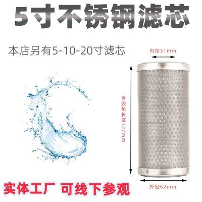 5寸不銹鋼濾芯工業前置過濾器濾網304家用商用進水可清洗定做耐用