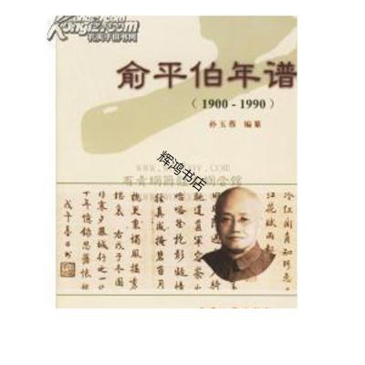 俞平伯年谱 1900-1990。。